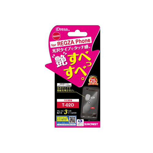 docomo REGZA Phone T-02D iDress™ 液晶保護フィルム なめらかタッチ防指紋 REGZA Phone T-02D対応