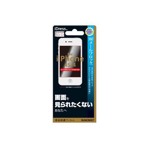 iPhone 4/4S iDress™ 液晶保護フィルム 360°メールブロック iPhone4S/4対応
